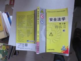 安全法学(第3版) 正版馆藏