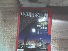 中国国家地理 2015.08总第658期 .