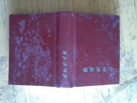 毛泽东选集(一卷本)【繁体竖版,1964年4月第1版,1966年3月济南第1次印刷】