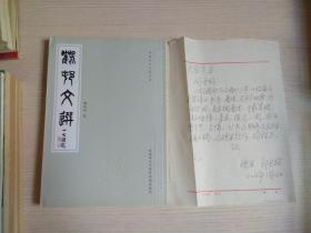 鹤村文选 (昭通地方文献丛书)附:邹长铭信札一通