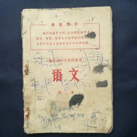 1968年《北京市中学试用课本~语文(第三册)》  1969年湖北省教学试用 [柜9-5]
