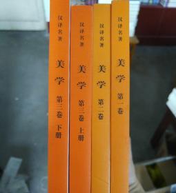 美学(三卷4册)