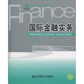 国际金融实务(第3版)