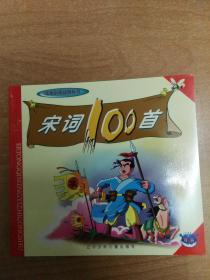 宋词100首(儿童启蒙益智丛书)(彩图注音版)