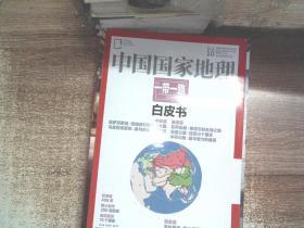 中国国家地理 2015.10总第660期 .书角有磨损
