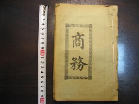 民国四年(1915年)商务一厚册