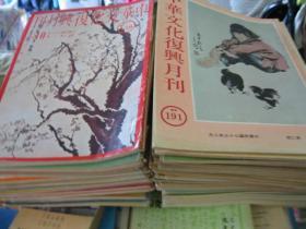 中华文化复兴月刊  69册合售, 68年至77年,大量名家论文