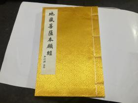 地藏菩萨本愿经(线装)