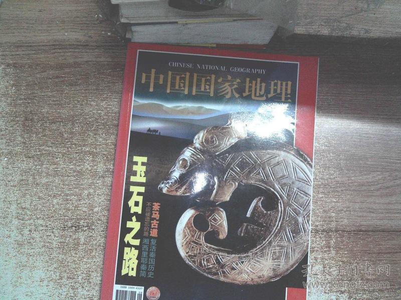 中国国家地理 2002.9