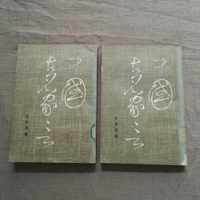 """中国古名家言(先秦""""名家""""之言汇编、校勘、诠释。一版一印,全二册)"""