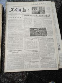 4496、工人日报1956年6月16日,规格4开4版.9品