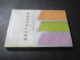 高观点下的初等数学(第三卷)