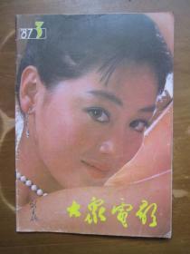 大众电影(1987-3,总第405期)