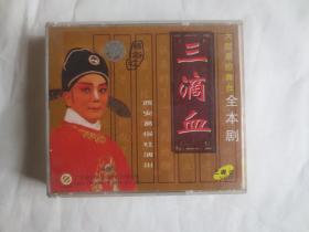 秦腔 三滴血 VCD 三碟全