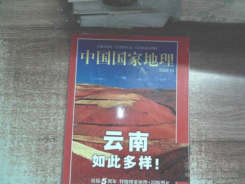 中国国家地理 2002.10