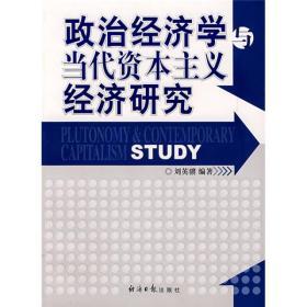 政治经济学与当代资本主义经济研究