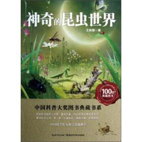 神奇的昆虫世界中国科普大奖图书典藏书系