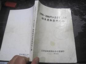 1998---2000年江苏省普通高校招生录取资料汇编