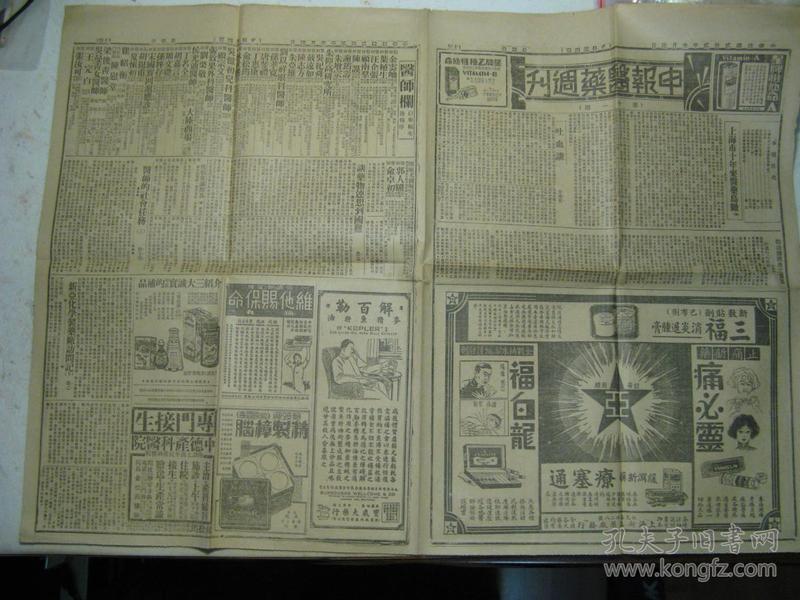 民国二十二年(1933年)3月6日《申报自由谈》报纸一张,有鲁迅(笔名干)文章《王道诗话》,原版报纸