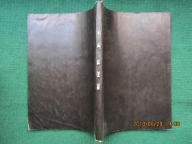 土壤(季刊)第五卷 第2.3.4期(合订本)