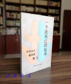 九叶派著名诗人 杜运燮 签赠本《一个民族已经起来 -- 怀念诗人翻译家穆旦》张士杰旧藏 保真少见
