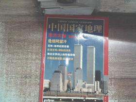 中国国家地理 2001.10