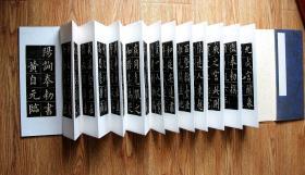 【名帖册页】《黄自元节临九成宫醴泉铭》,晚清真书第一大家,欧楷法帖,临帖佳品,纯拓片制作册页,绝非印刷品!!更多拓片、字画、碑帖、杂项请到我的店铺查看,孔网唯一发售▉▉
