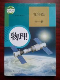 初中物理九年级2013年1版,初中物理九年级全一册,初中物理9年级