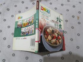 快乐生活·家庭厨艺系列:烩出醇香