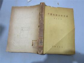 中国岛类分布目录