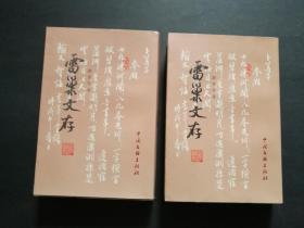 雷巢文存 上下两册全(一版一印私藏)