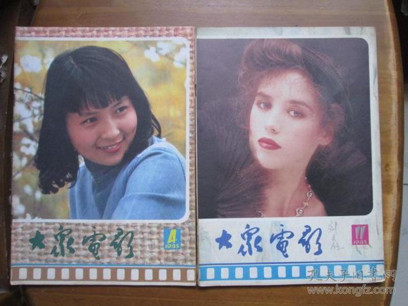 大众电影(1985-4、11)