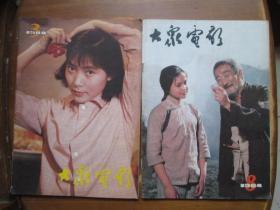 大众电影(1984-3、8)