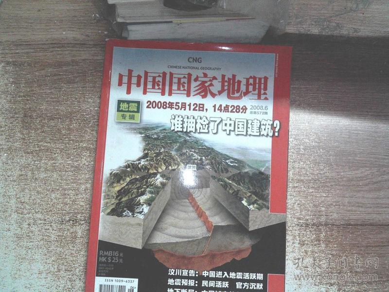 中国国家地理 2008.6总第572期 .