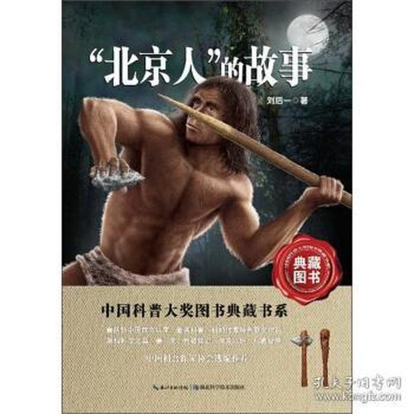 """""""北京人""""的故事  中国科普大奖图书典藏书系"""