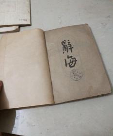 辞海 试行本 第三分册 (16开 )1961一版一印