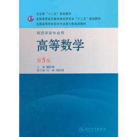 高等數學(5版/本科藥學)