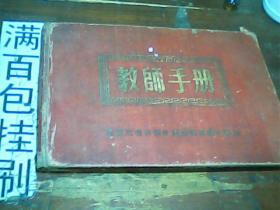 教师手册 黑龙江省齐齐哈尔市第四中学校[50年代]