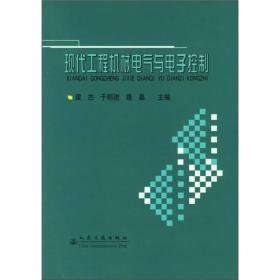现代工程机械电气与电子控制