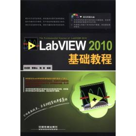 LabVIEW 2010基础教程