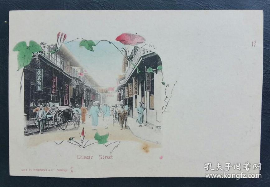 清代上海老街明信片一件