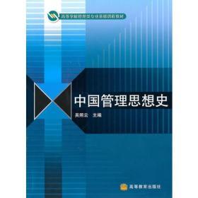 中国管理思想史