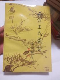 西清王氏族谱(附感谢信一页,勘误表4页)
