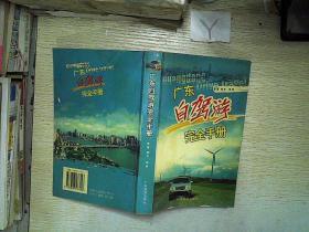 广东自驾游完全手册. 。、
