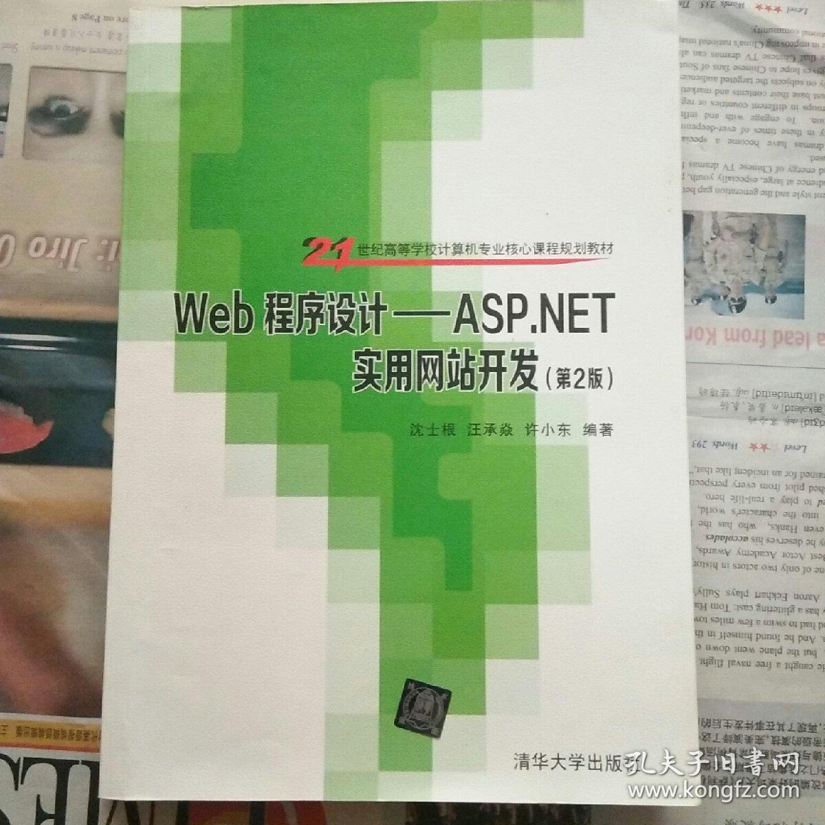 net 实用网站开发第二版 9787302361633 沈士根,汪承焱,许小东著