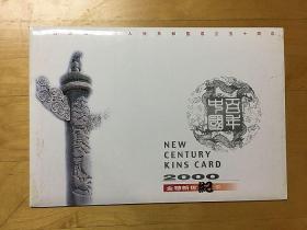 """中国农业银行 1999年9月出品  """"金穗新世纪卡"""""""