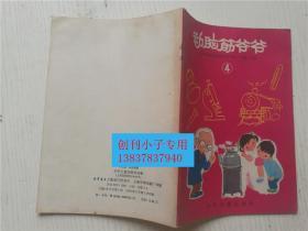 动脑筋爷爷(4)陈永镇画  少年儿童出版社