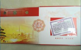 第五套人民币同号钞珍藏册,包真品尾3豹子号