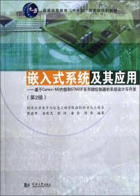 嵌入式系统及其应用-基于Cortex-M3内核和STM32F系列微控制器的系统设计与开发- 第2二版 陈启军