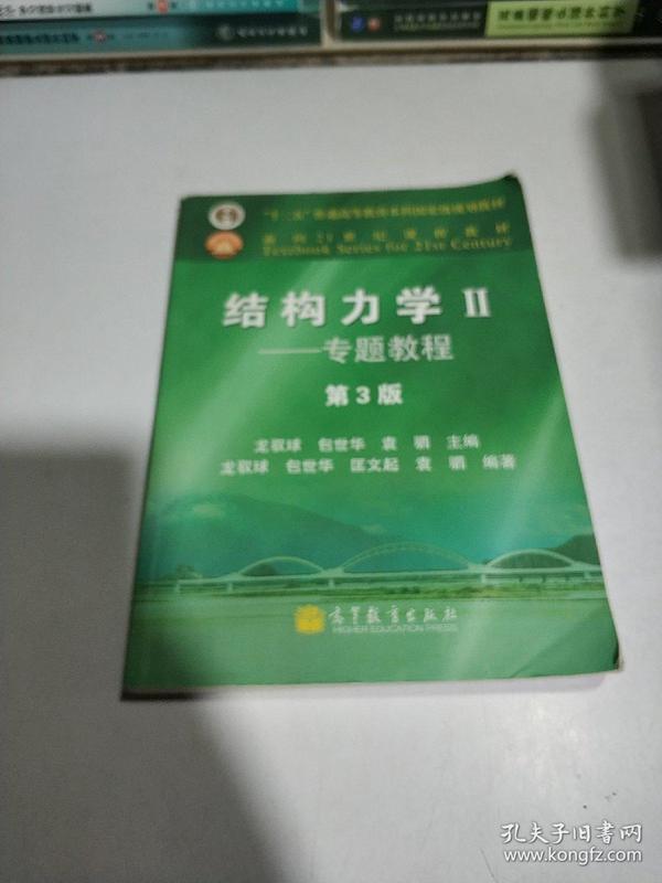 结构力学2 专题教程 第3版